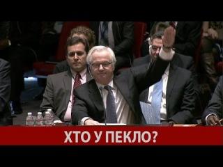 Посол Чуркин. Послопад