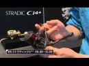 Видеообзор катушки Shimano 16 STRADIC CI 4 2500HGS