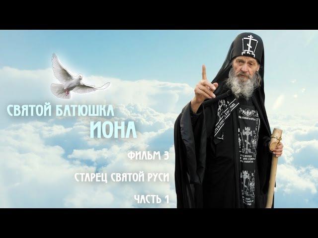 Святой батюшка Иона фильм 3 Старец Святой Руси часть 1 Дом Пресвятой Богородицы