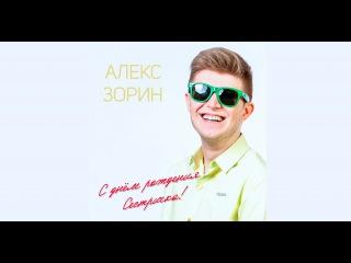 Алекс Зорин - С днём рождения, Сестричка (Lyrics)