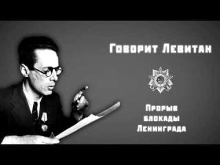 18.01.1943 Говорит Левитан. Прорыв блокады Ленинграда