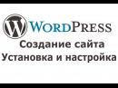 Создание сайта с нуля на движке Wordpress установка, настройка и запуск Wordpress. Подробный урок.