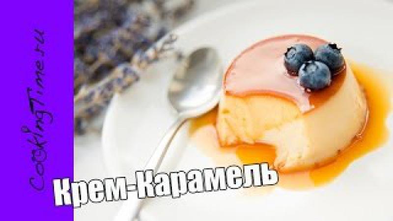 КРЕМ - КАРАМЕЛЬ - нежный ванильный крем и карамельный соус / рецепт / вкусный десе ...