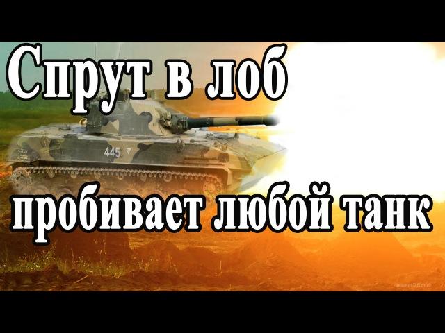 Спрут СД пробивает в лоб любой танк мира Самоходная противотанковая пушка 2С25 нет аналогов в мире в