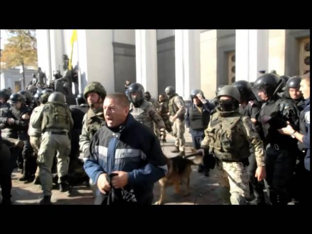 14 октября 2014. Киев. Заворушення біля ВР на Покрову 2014