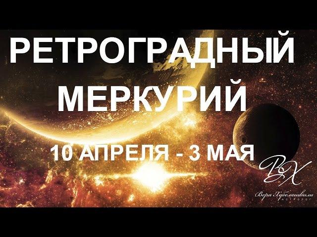 Ретроградный МЕРКУРИЙ 16.11- 06.12 2018г / ГОРОСКОП НОЯБРЬ 2018