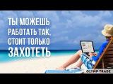 СЕКРЕТНЫЙ СПОСОБ ПОЛУЧИТЬ iPHONE 7 КРАСИВАЯ ДЕВУШКА И OLYMP TRADE