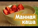 МАННАЯ КАША НА МОЛОКЕ Как приготовить манную кашу без комочков Без Фартука
