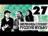 АМЕРИКАНЦЫ СЛУШАЮТ РУССКУЮ МУЗЫКУ  Песняры VS Аида Ведищева #27