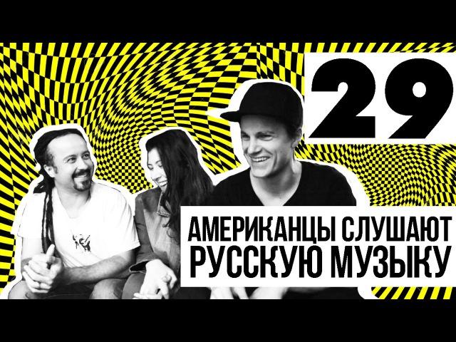 Иностранцы Слушают Русскую Музыку THE HARDKISS VS QUEST PISTOLS SHOW