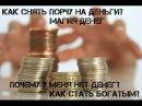 Магия денег. Энергетические причины безденежья и нищеты. Как стать богатым?
