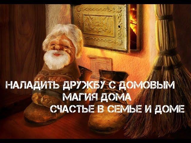 Наладить дружбу с домовым. Ритуал: покормить домового. Обряд. Магия дома. Счастье в семье и доме.