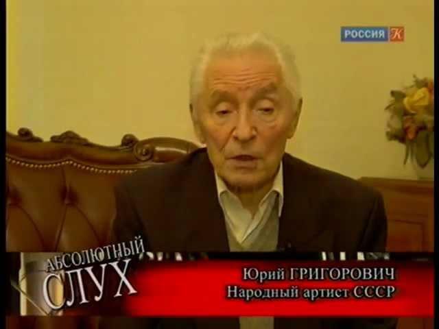 Абсолютный слух о Юрии Григоровиче