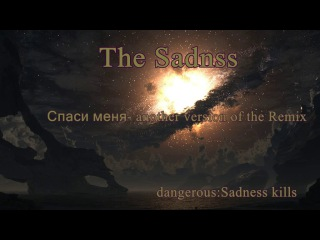 The Sadnss - Спаси меня (another version of the Remix)