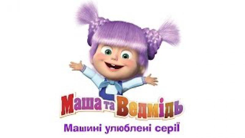 Маша та Ведмідь Машині улюблені серії всі серії підряд