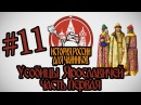 История России для чайников 11 серия Усобицы Ярославичей часть 1
