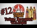 История России для чайников 12 серия Усобицы Ярославичей часть 2