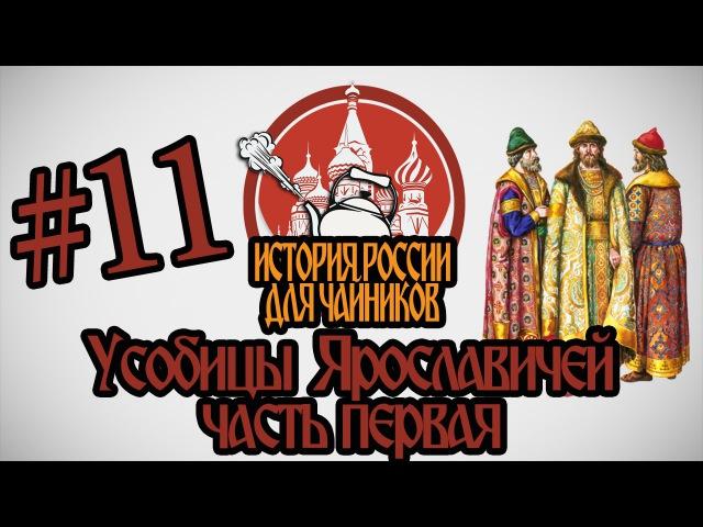 История России для чайников - 11 серия - Усобицы Ярославичей (часть 1)