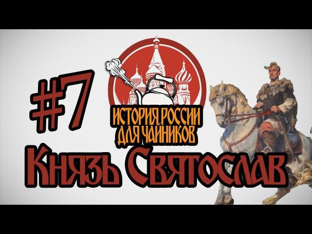 История России для чайников - 7 выпуск - Князь Святослав