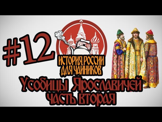 История России для чайников - 12 серия - Усобицы Ярославичей (часть 2)
