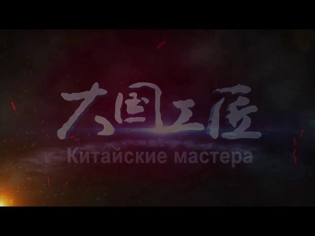 CGTN РУССКИЙ начинает показ 8 серийного документального фильма Китайские мастера