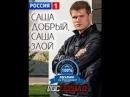 Саша добрый, Саша злой 13 и 14 серия смотреть онлайн анонс на канале Россия 1  16 янва...