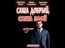 Саша добрый, Саша злой, 15 и 16 серия смотреть онлайн анонс на канале Россия 1, 17 янв ...