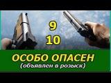 Особо опасен  9 и 10 серия   криминальный сериал, русский детектив, боевик