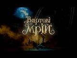 3D-шоу Вартові мрій повертається 10 грудня!