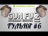 GUN FU STICKMAN 2/ГУЛЬНЯ #6