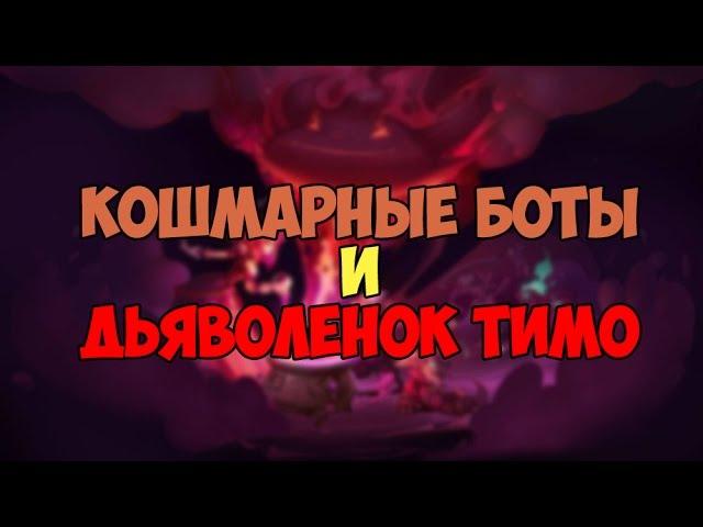 Кошмарные боты (Doom Bots) и Дьяволёнок Тимо   Обзор
