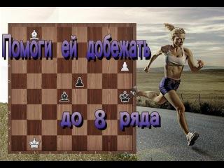Помоги пешке добежать до 8 ряда. Шахматный этюд. Уроки шахмат для начинающих