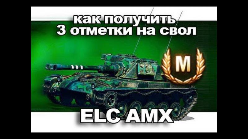 СтопРак. Только лучшие бои AMX ELC BIS жжот.
