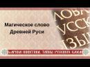 Арина Никитина Магическое слово Древней Руси