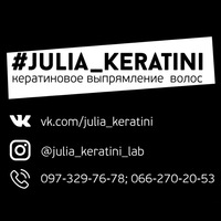 julia_keratini