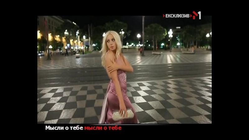 Юлия Грозная Найди меня M1