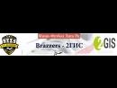 Рк-23 2ГИС Brazzers (1 Лига)