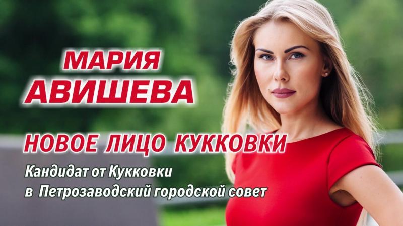 Мария Авишева