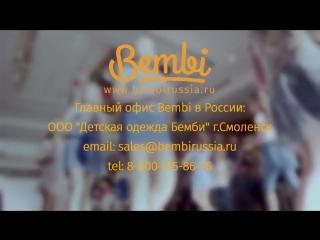 ТМ Bembi приглашает к сотрудничеству в России.