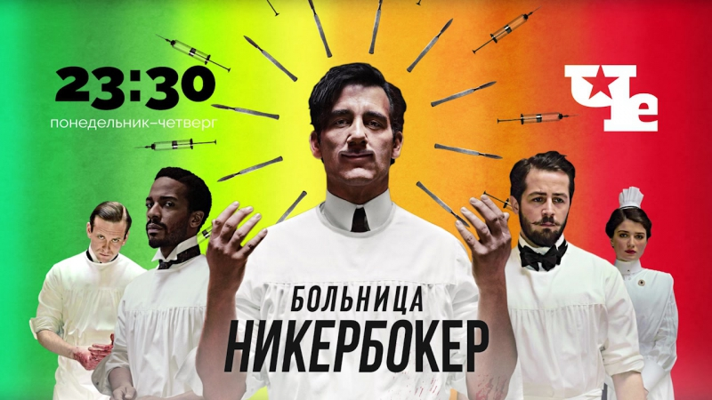 Больница Никербокер (stand up rasta version)