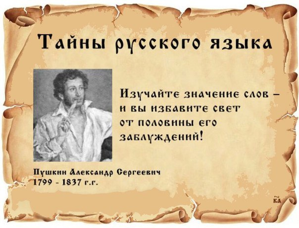 Учите русский, он прекрасен