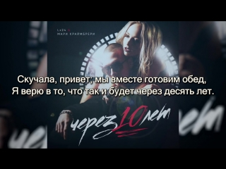 Lx24 и Мари Краймбрери - Через 10 лет (Lyrics, Текст Песни).mp4