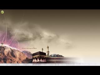 Милосердие и доброта Мухаммада (мир ему и благословение).
