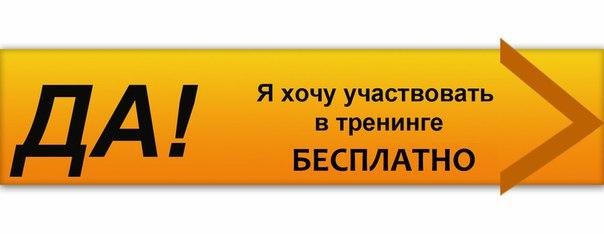 Хотите участвовать 19 декабря 2016 в абсолютно БЕСПЛАТНОМ тренинге «Ув