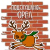 Шепот улиц   Подслушано Орел