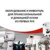 GASTROSHOP.ru - все для HoReCa и домашней кухни