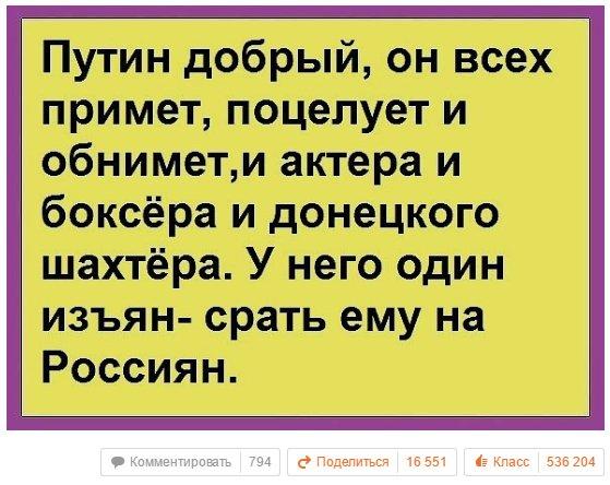 В украинском конфликте Россия готова быть посредником и гарантом достигнутых договоренностей, - Путин - Цензор.НЕТ 6403