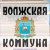 Газета Волжская Коммуна