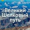 Великий шелковый путь - тур по Северному Кавказу