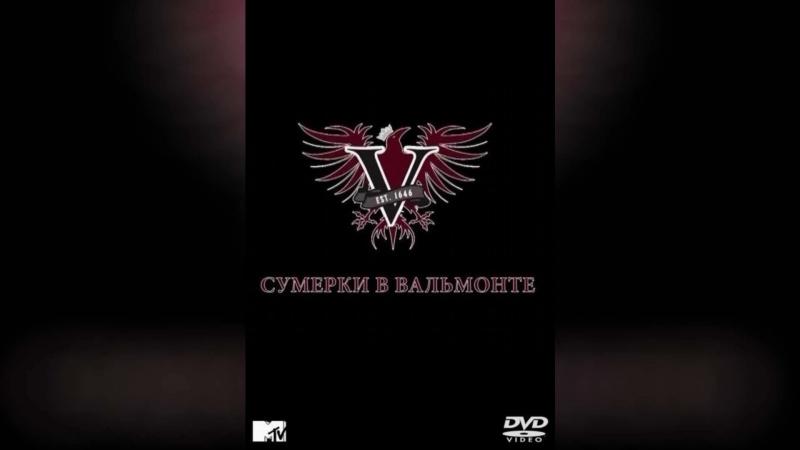 Сумерки в Вальмонте (2009) | Valemont